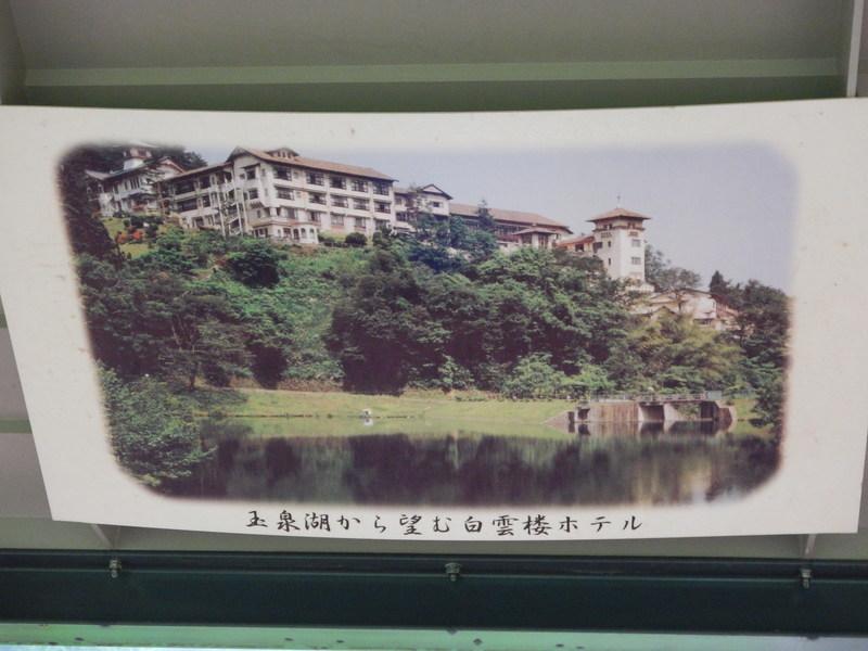 白雲楼ホテル